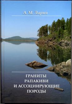 Ларин А.М. Граниты рапакиви и ассоциирующие породы