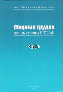 Сборник трудов молодых учёных ИГГД РАН (Ред.: В.С. Абушкевич и Н.А. Алфимова). 2010